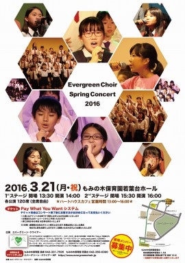SpringConcert2015V2_r2